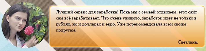 Метод Евсеевой - Зарабатывай в интернете легко ZtGQP
