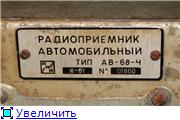 "Автомобильные приемники Рижского ПО ""Радиотехника"". 65e1e849977at"