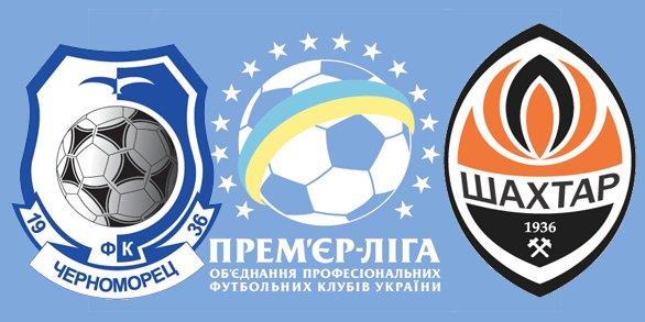 Чемпионат Украины по футболу 2012/2013 2d242074a09c