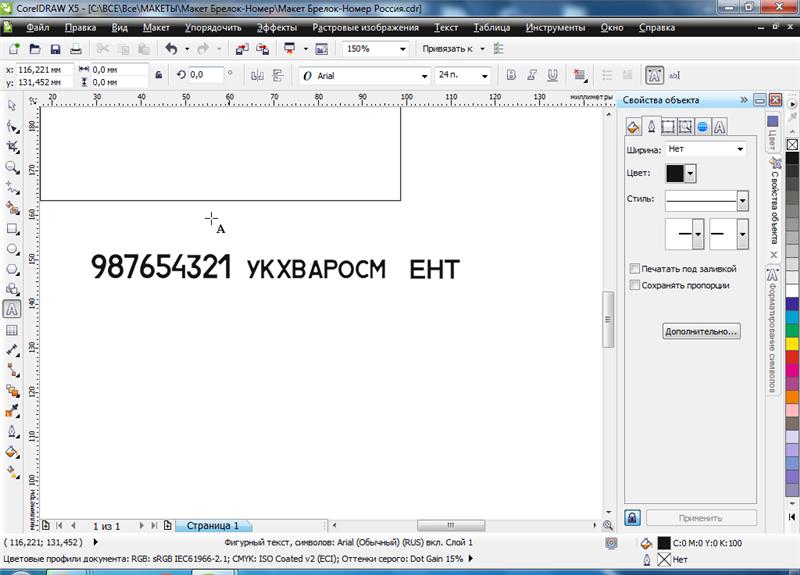 Шрифты автомобильных номеров - Страница 3 Dc0d7e006805