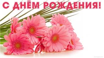 Поздравляем с Днем Рождения Полину (pollyno4ka) 1f1929e29090t