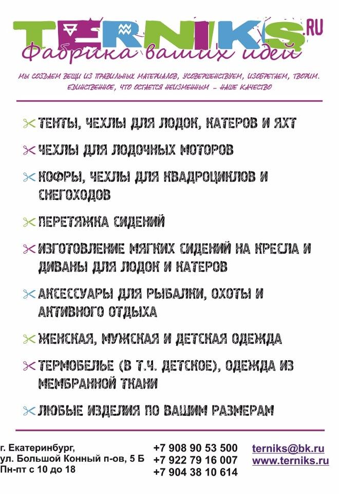 Открытый Чемпионат СО Лодка 2017 Волчихинское 12-13.08 КМС !! E3284da08ebc