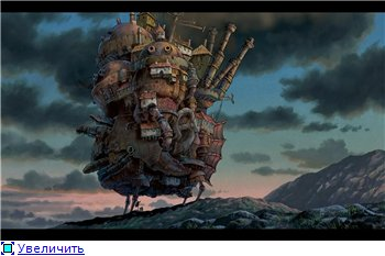Ходячий замок / Движущийся замок Хаула / Howl's Moving Castle / Howl no Ugoku Shiro / ハウルの動く城 (2004 г. Полнометражный) 0907cd6c271ct