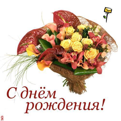 Поздравляем с  Днем Рождения ЯКОВЛЕВУ  ЕЛЕНУ! - Страница 2 C440366021a4