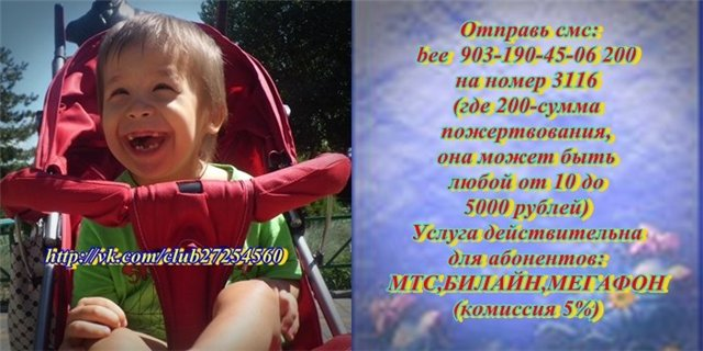 Антон Диванаев.5 лет. ДЦП, бронх. астма .SOS... 9e5c56013b54