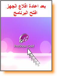 ادخل عالم الانتاج والاخراج من برامج نت ProShow Gold 4.1 083fc5df2f45