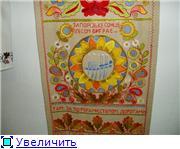 Выставка мастеров Запорожского края. 286493d764c8t
