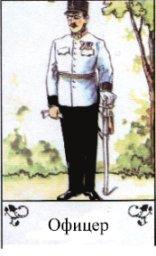 19.Офицер (Гусар, Военный, Чиновник) Bdab4f72cb0b