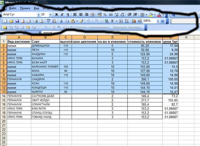 Осваиваем Excel - Страница 3 91fc1c8d3abf