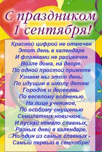 С ПРАЗДНИКОМ 1 СЕНТЯБРЯ! Db0f33a1ec29