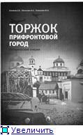 Почему генералы НКВД упорно обороняли Медное и Ямок - Страница 3 1ececd8e6a5at