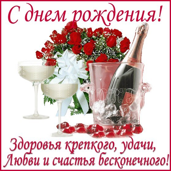 С Днём Рождения, ДМИТРИЙ! (МАТРОСКИН) 850292fb872c