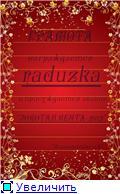 """Новый год на """"Златошвейке""""!!! - Страница 2 A8060e508611t"""