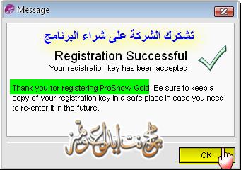 ادخل عالم الانتاج والاخراج من برامج نت ProShow Gold 4.1 B788f4fd4571