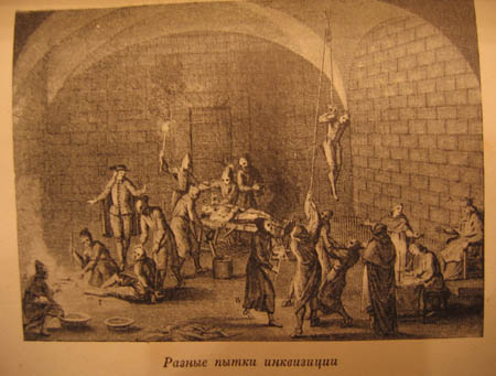 Мифы про инквизицию  3cdd867f5689