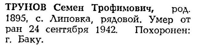 Труновы из Липовки (участники Великой Отечественной войны) - Страница 2 D5b4ccf7666a