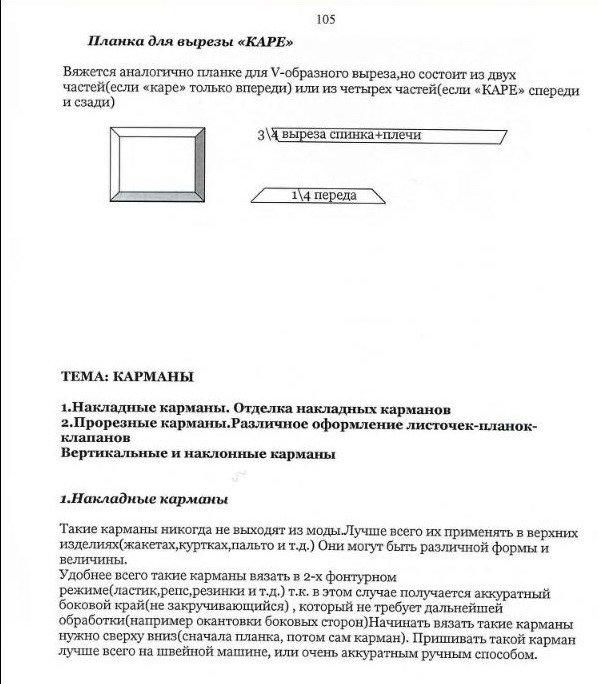 Начальный курс по обучению вязания на вязальной машине SILVER REED   - Страница 5 4e0d072036d4