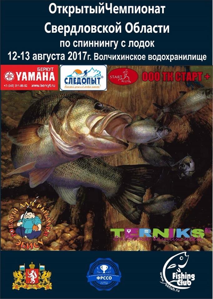 Открытый Чемпионат СО Лодка 2017 Волчихинское 12-13.08 КМС !! 67792691ccca
