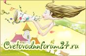 Форум цветоводов Нижнего Новгорода