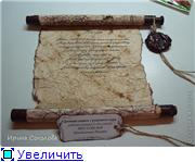 Древний свиток с печатью из воска 507f191fe1bct