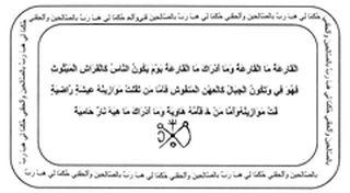 ХАМС Мусульманский Приворот  4f2b273b0fde