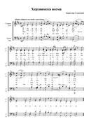 Избранные ноты, византийские и сербские напевы. 7a6aeaa8be8bt