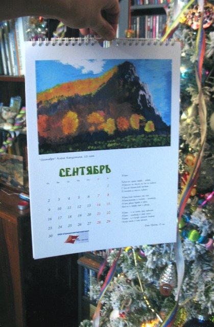 Календарь Импульса на 2013 год - Страница 3 78c12f7216c7