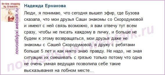 Ермакова Надя. 450ab381f1d1