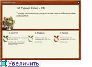 Кизир - Турниры СФ. 85129520dc7ct