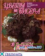 Книги и журналы по бисерной флористике 761a9ebd4fa6t