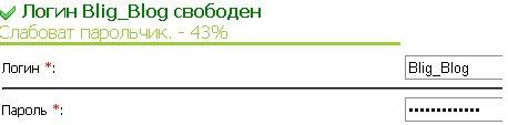Уровень сложности пароля C6323b6c03c9