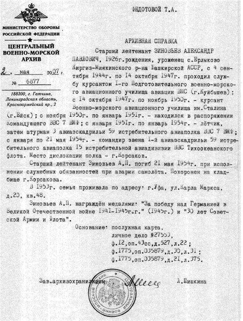 О-в Сахалин, аэр. Корсаков 59-й иап ТОФ 124b5a4ca52d