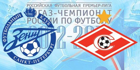 Чемпионат России по футболу 2012/2013 2a796891e4bf