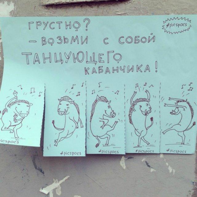 Уличные объявления для поднятия настроения 0c16b693933d