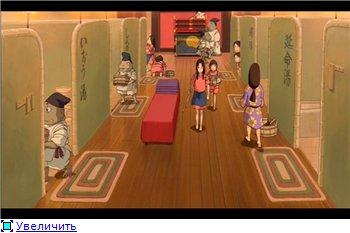 Унесенные призраками / Spirited Away / Sen to Chihiro no kamikakushi (2001 г. полнометражный) 84766fb88235t