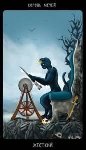 Таро чёрных котов - Страница 2 114784802481