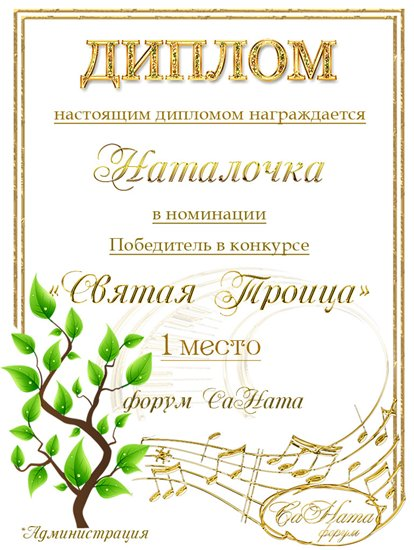 """Поздравляем победителей конкурса """"Святая Троица"""" De542e017eedt"""