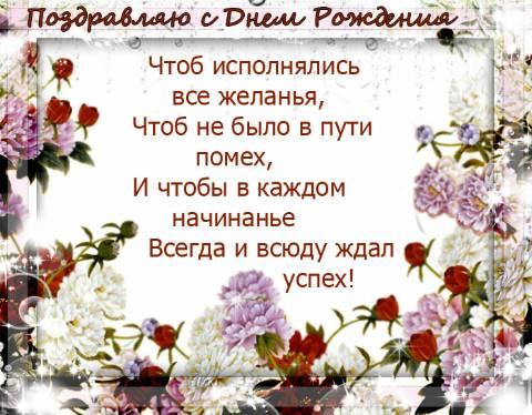 Поздравляем с Днём рождения Анну (Ласку)! - Страница 5 996cfbe62cf8