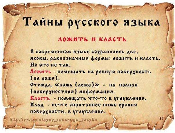 ТАЙНЫ РУССКОГО ЯЗЫКА. - Страница 2 3ea36299f102
