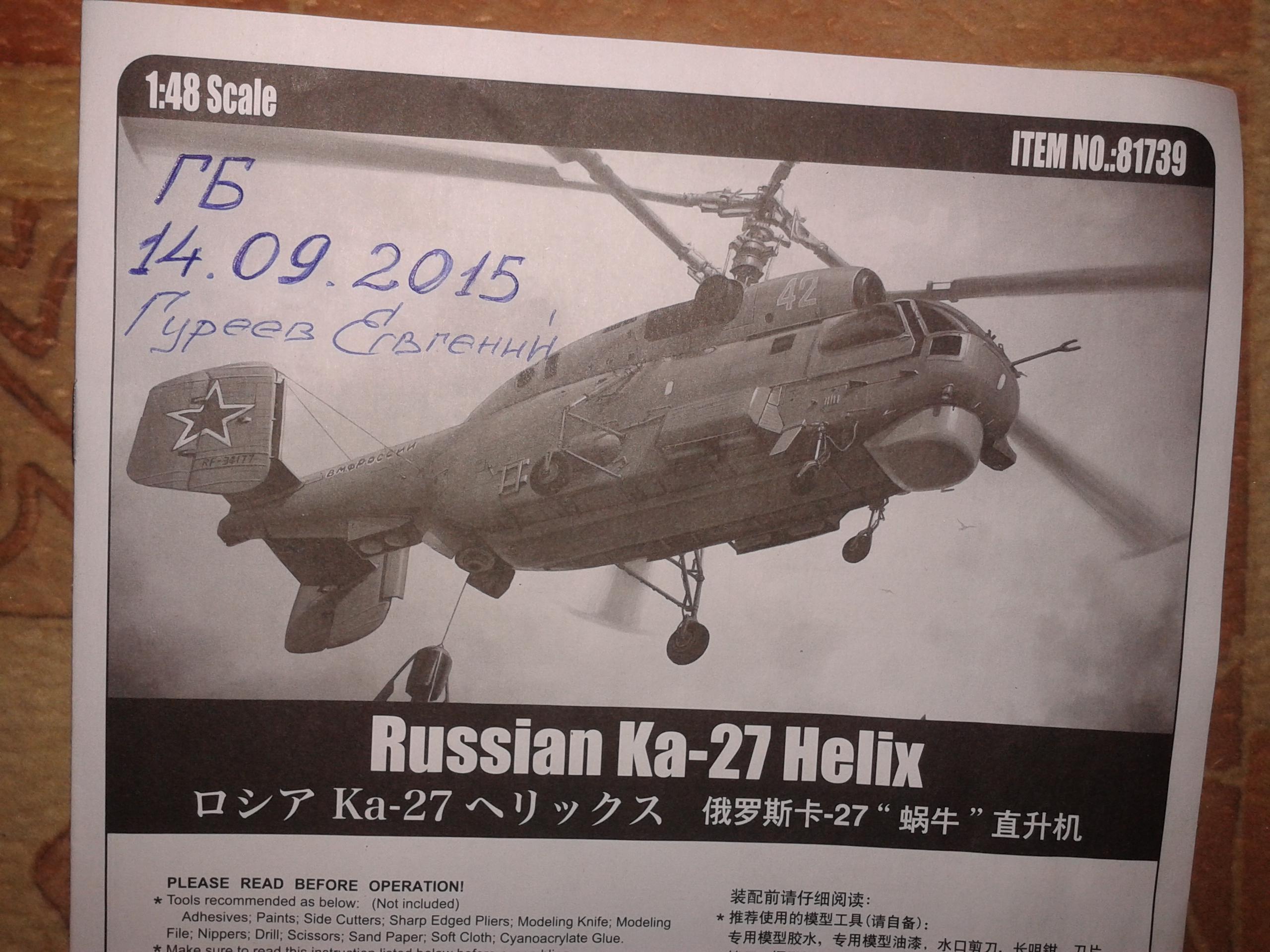 Ка-27ПЛ 1/48 HOBBYBOSS B97fc3045183
