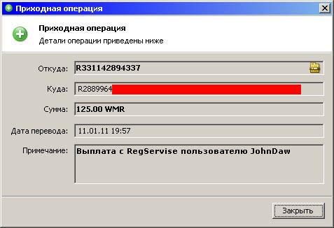 RegServise.ru - новый сайт, где можно заработать Bb3fc0976564