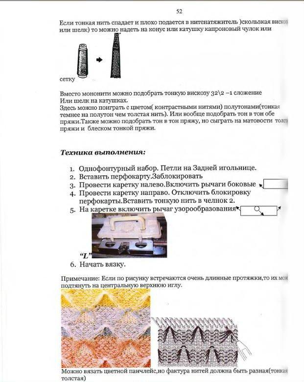 Начальный курс по обучению вязания на вязальной машине SILVER REED   - Страница 4 4cdbdbbd1096