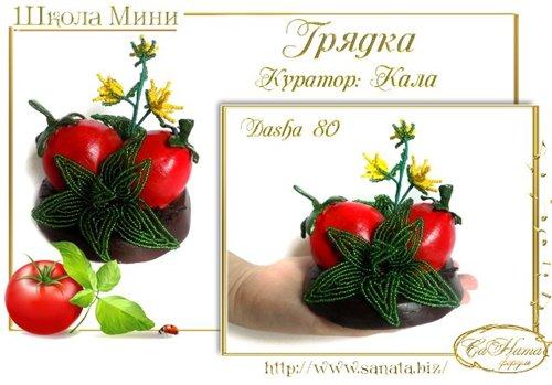 Выпуск работ Школы мини - Грядка 74216c8691f0t