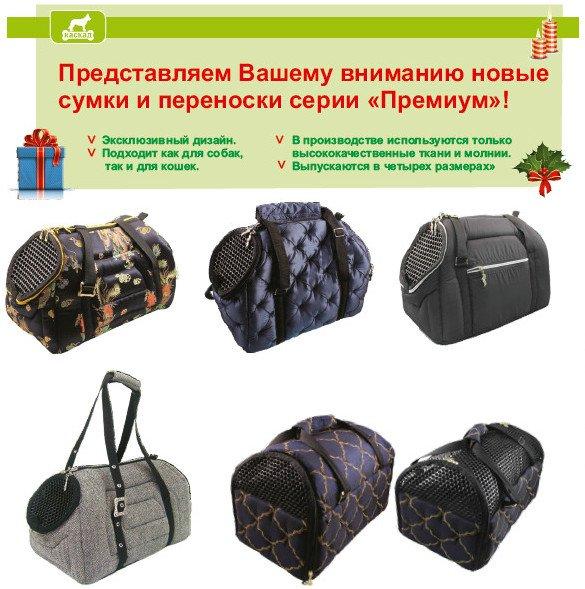 Интернет-зоомагазин Red Dog: только качественные товары для  - Страница 5 7e2f970c28df