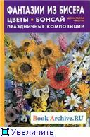 Книги и журналы по бисерной флористике 65af68bc599ft