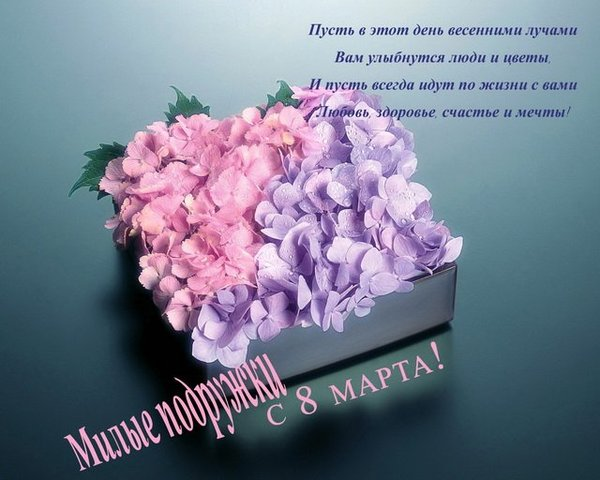 Мартовские поздравления Ff26945559e7