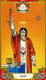 Использование таро Логинова в магических ритуалах C77155227158