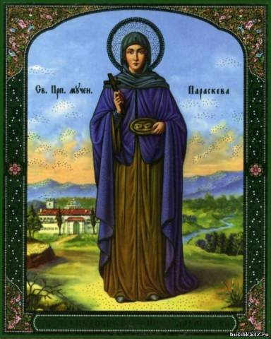 Праздник Святой Параскевы Пятницы. 660fb2bb5b71