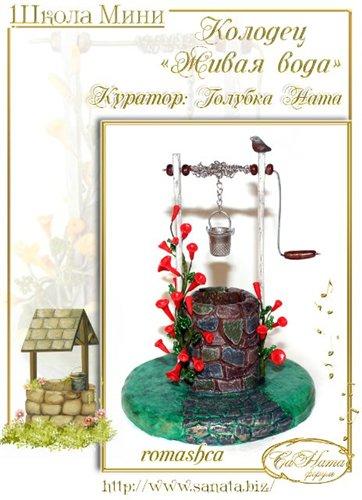 """Выпуск школы Мини """"Колодец """"Живая вода"""" 3486bb735412t"""