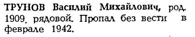 Труновы из Мичуринского района (участники Великой Отечественной войны) Ae0b6ccb8991